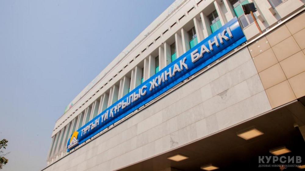 Жилстройсбербанк официально стал Отбасы банком