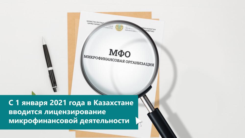 Агентство РК по регулированию и развитию финансового рынка утвердило Правила лицензирования микрофинансовой деятельности