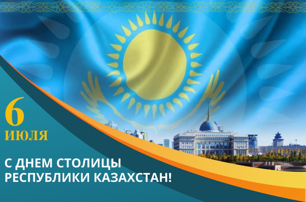 Қазақстан Республикасының мемлекеттік мерекесі – Астана күнімен